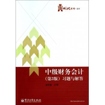 中级财务会计<第3版>习题与解答/华信经管创优系列