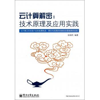 云计算解密--技术原理及应用实践