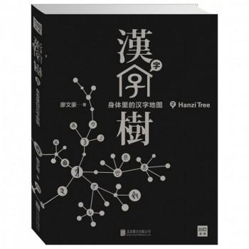 汉字树(2身体里的汉字地图)