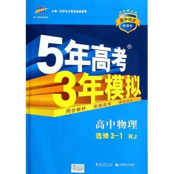 高中物理(选修3-1RJ高中同步新课标)/5年高考3年模拟