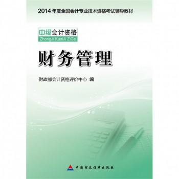 财务管理(中级会计资格2014年度全国会计专业技术资格考试辅导教材)