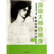 顶级大师自画像(从文艺复兴到二十世纪影响世界美术的148位)