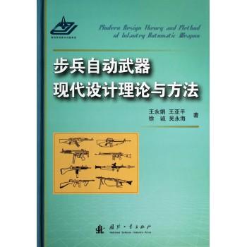 步兵自动武器现代设计理论与方法(精)