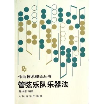 管弦乐队乐器法/作曲技术理论丛书
