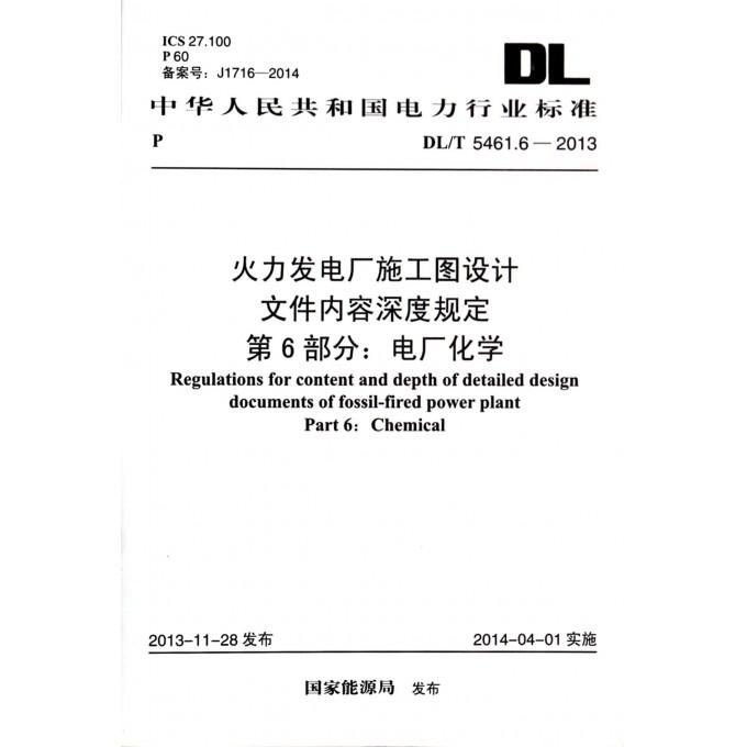 火力发电厂施工图设计文件内容深度规定第6部分电厂化学(D