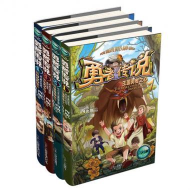 勇者传说(1-4册)1王国勇者之心/2前往龙城密境/3神秘的中间人/4跨时空的秘密