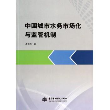 中国城市水务市场化与监管机制