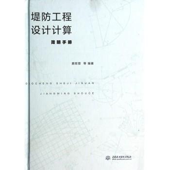 堤防工程设计计算简明手册(精)