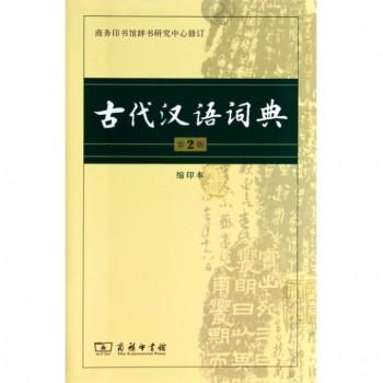古代汉语词典(第2版缩印本)