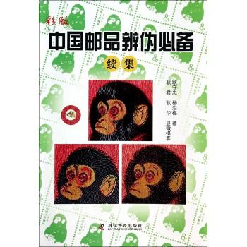 中国邮品辨伪必备(续集彩版)