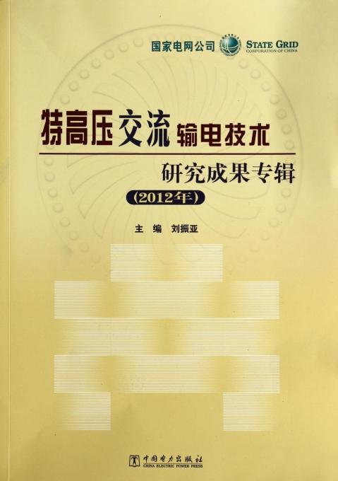 特高压交流输电技术研究成果专辑(2012年)
