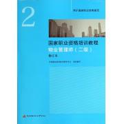 物业管理师(2级修订本用于国家职业技能鉴定国家职业资格培训教程)