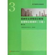 助理物业管理师(3级修订本用于国家职业技能鉴定国家职业资格培训教程)