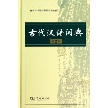 古代汉语词典(第2版)(精)