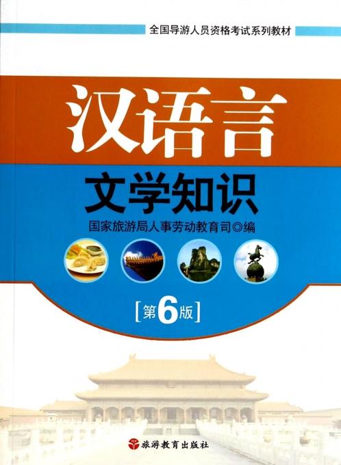 汉语言文学知识(第6版全国导游人员资格考试系列教材)