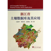 浙江省土壤数据库及其应用