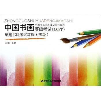 中国书画等级考试<CCPT>硬笔书法考试教程(初级中国书画等级考试系列教程)