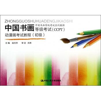 中国书画等级考试<CCPT>动漫画考试教程(初级中国书画等级考试系列教程)