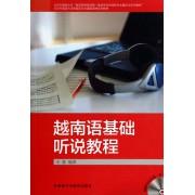 越南语基础听说教程(附光盘北京外国语大学新编亚非非通用语种系列教材)