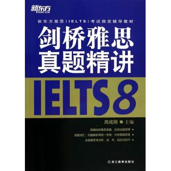 剑桥雅思真题精讲(8新东方雅思IELTS考试指定辅导教材)