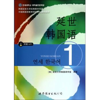 延世韩国语(附光盘1)/韩国延世大学经典教材系列