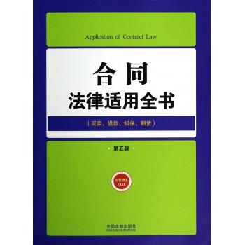 合同法律适用全书(买卖借款担保租赁第5版)