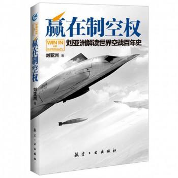 赢在制空权(刘亚洲解读世界空战百年史)