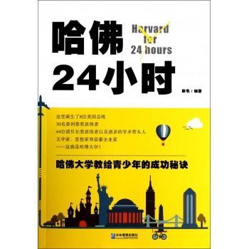 哈佛24小时