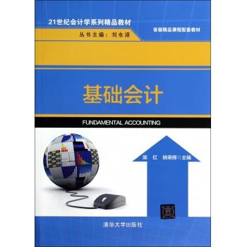 基础会计(21世纪会计学系列精品教材)