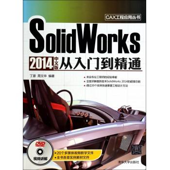 SolidWorks2014中文版从入门到精通(附光盘)/CAX工程应用丛书
