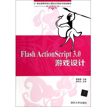 Flash ActionScript3.0游戏设计(21世纪高等学校计算机应用技术规划教材)
