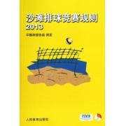 沙滩排球竞赛规则(2013)