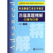 英语高级口译证书考试历届真题精解(口语与口译)/上海外语口译证书培训与考试系列丛书