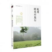 杭州时光小旅行(谷声小旅行)