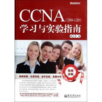 CCNA<200-120>学习与实验指南(附光盘)