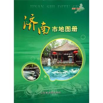 济南市地图册