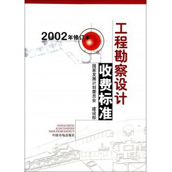 工程勘察设计收费标准(2002年修订本)