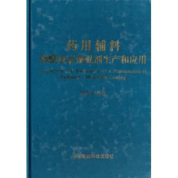 药用辅料(薄膜包衣预混剂生产和应用)(精)