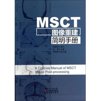 MSCT图像重建简明手册