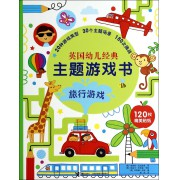 英国幼儿经典主题游戏书(旅行游戏)
