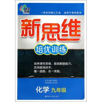 化学(9年级)/新思维培优训练