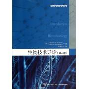 生物技术导论(第2版国外生物专业经典教材)