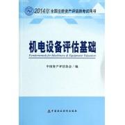 机电设备评估基础(2014年全国注册资产评估师考试用书)