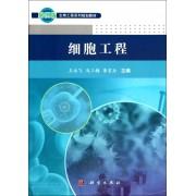 细胞工程(案例版生物工程系列规划教材)