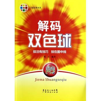 解码双色球/广经彩票书系