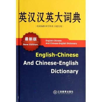 英汉汉英大词典(*新版)(精)