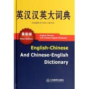 英汉汉英大词典(最新版)(精)
