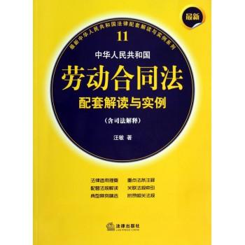 *新中华人民共和国劳动合同法配套解读与实例(含司法解释)/*新中华人民共和国法律配套解读与实例系列
