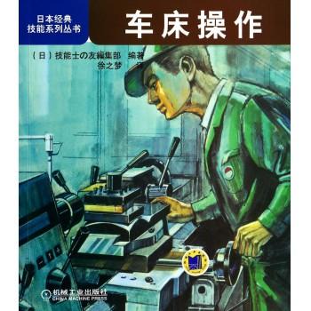 车床操作/日本经典技能系列丛书