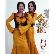 CD科尔沁姐妹金边袍